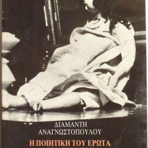 Η ποιητική του έρωτα στο έργο του Ανδρέα Εμπειρίκου-Δ.Αναγνωστοπούλου