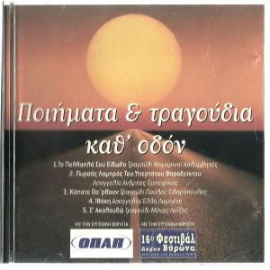 CD - Ποιήματα & τραγούδια καθ' οδόν