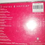 2 CD ΣΤΡΑΤΟΥ ΔΙΟΝΥΣΙΟΥ