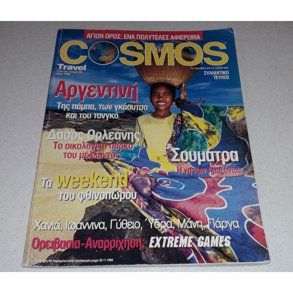 periodiko Cosmos Travel - sillektiko