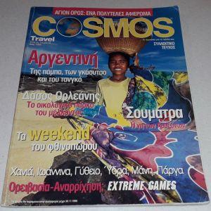 Περιοδικό Cosmos Travel - Συλλεκτικό