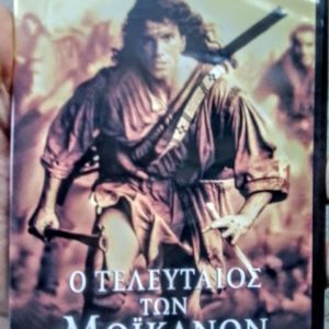DVD Με Μεγάλες Επιτυχίες Του Hollywood [Vol.5]
