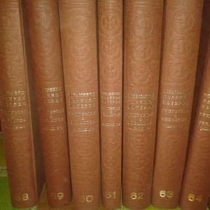 Βιβλιοθήκη Ελλ.Πατέρων και εκκλ.συγγραφέων.Τόμοι 58-64. Γρηγόριος ο Θεολόγος