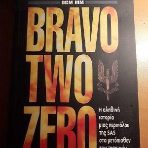 Bravo Two Zero - Andy McNab - Εκδόσεις Τουρίκη 1996 (σελ. 366)