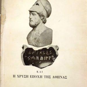 Περικλής ο Ξανθίππου και η Χρυσή εποχή της Αθήνας. Ιωαν.Στ.Παπασταύρου. 1972.