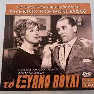 Το έξυπνο πουλί - Ελληνικός κινηματογράφος dvd