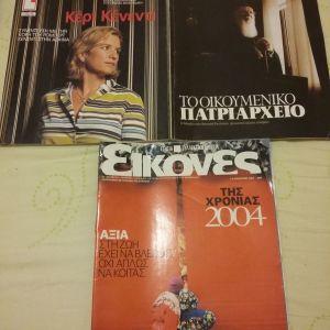 """Περιοδικό """"εικόνες """""""