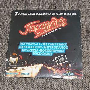 ΠΑΡΑΓΓΕΛΙΕΣ ( 2 δίσκοι )1983 - ΜΑΡΙΝΕΛΛΑ / ΚΑΖΑΝΤΖΙΔΗΣ / ΣΑΚΕΛΛΑΡΙΟΥ / ΜΗΤΡΟΠΑΝΟΣ / ΔΟΥΚΙΣΣΑ / ΒΟΣΚΟΠΟΥΛΟΣ / ΜΟΣΧΟΛΙΟΥ