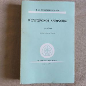Ο Συγχρονος ανθρωπος - Ι.Μ. Παναγιωτοπουλος
