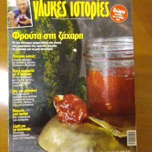 Περιοδικό