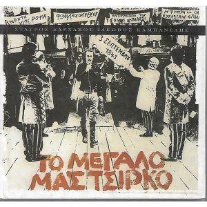 CD / ΤΟ ΜΕΓΑΛΟ ΜΑΣ ΤΣΙΡΚΟ / ORIGINAL CD