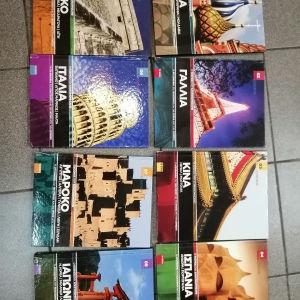 Βήμα Cosmos 24 τόμους