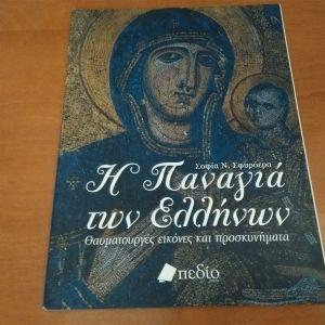 Η Παναγία των Ελλήνων: Θαυματουργές εικόνες και προσκυνήματα