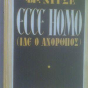 ΝΙΤΣΕ  ΦΡΙΝΤΡΙΧ*ecce homo(IΔΕ ο Άνθρωπος)*ο ευρωπαϊκός μηδενισμός* η γεννηση της τραγωδίας * η γεννηση της φιλοσοφίας