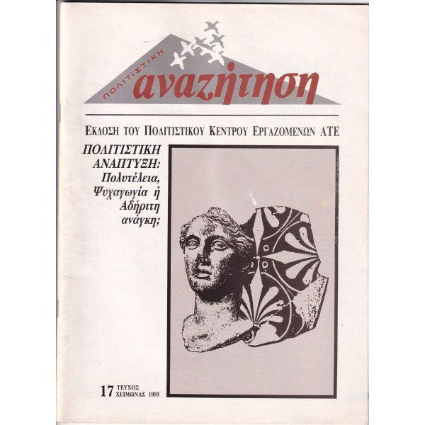politistiki anazitisi ergazomenon agrotikis trapezas tefchos 17/1993