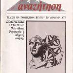 ΠΟΛΙΤΙΣΤΙΚΗ ΑΝΑΖΗΤΗΣΗ εργαζομένων Αγροτικής Τράπεζας τεύχος 17/1993