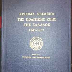 Κρίσιμα κείμενα της πολιτικής ζωής της Ελλάδας 1843-1967