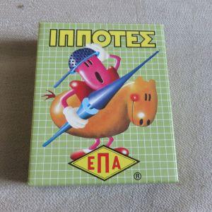 Vintage mini επιτραπεζιο παιχνιδι Ιππποτες της ΕΠΑ