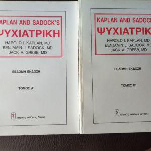 ΨΥΧΙΑΤΡΙΚΗ ΤΟΜΟΣ Α' Κ Β' KAPLAN AND SADOCK'S