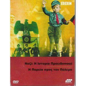 3 ΚΑΣΕΤΙΝΕΣ ΜΕ 9  DVD / BBC / ΟΙ ΜΕΡΕΣ ΠΟΥ ΣΥΓΚΛΌΝΙΣΑΝ ΤΟΝ ΚΟΣΜΟ