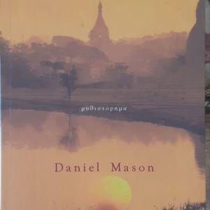 Ο χορδιστης του πιανου Daniel Mason