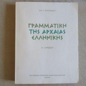Γραμματικη της Αρχαιας Ελληνικης