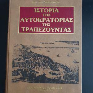 Ιστορία της αυτοκρατορίας της Τραπεζούντας