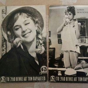 Φωτογραφίες (2) της FINOS FILM. ΑΛΙΚΗ ΒΟΥΓΙΟΥΚΛΑΚΗ ΤΟ ΞΥΛΟ ΒΓΗΚΕ ΑΠ' ΤΟΝ ΠΑΡΑΔΕΙΣΟ 1959. Γνήσιες της εποχής (όχι ανατύπωση)
