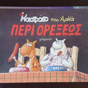 ΚΟΜΙΚΣ ΑΡΚΑΣ ΠΕΡΙ ΟΡΕΞΕΩΣ