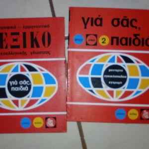 6τομη εγκυκλοπαιδεια για σας παιδιά με λεξικό νεοελληνικής γλώσσας