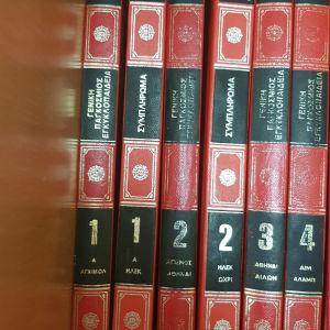 Εγκυκλοπαίδεια Πάπυρος Λαρούς Συλλεκτική