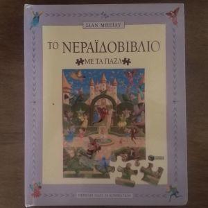 Βιβλίο  Το Νεραιδοβιβλιο με τα παζλ 24 κομματιών. Έκδοση Παρτάκη.