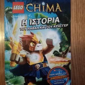 Lego Chima μικρό βιβλιαράκι