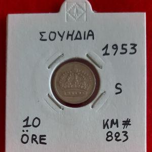 10 Öre (Silver) - Σουηδία 1953