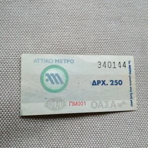 Εισιτήριο ΑΤΤΙΚΟ ΜΕΤΡΟ Συλλεκτικό