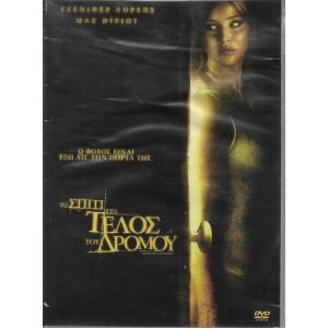 DVD / ΤΟ ΣΠΙΤΙ ΣΤΟ ΤΕΛΟΣ ΤΟΥ ΔΡΌΜΟΥ  / ORIGINAL TOP ΤΑΙΝΊΑ