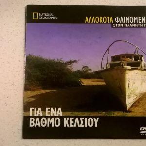 DVD ( 1 ) Αλλόκοτα φαινόμενα στον πλανήτη γή