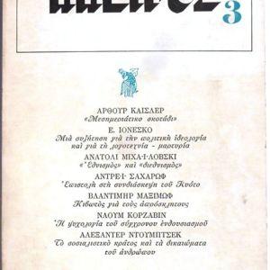 Ευρωπαϊκή Ήπειρος 3 - 1977