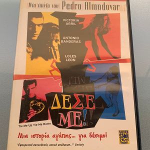 Pedro Almodovar - Δέσε με dvd Αλμοδοβάρ