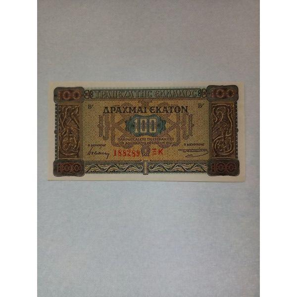 elliniko 100 drachme 1941 akikloforito