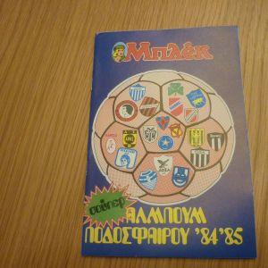 σούπερ άλμπουμ Μπλεκ ποδόσφαιρο 84-85 1984-1985