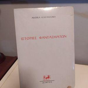 Λογοτεχνία - Ανδρέας Καραντώνης 1910 - 1982, Ιστορίες Φαντασμάτων 1972