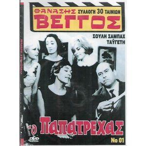 6 DVD / ΘΑΝΑΣΗΣ ΒΕΓΓΟΣ  /  ORIGINAL DVD