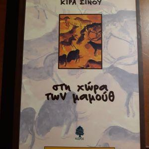Κίρα Σινού- Στη χώρα των μαμούθ, εκδόσεις Κέδρος