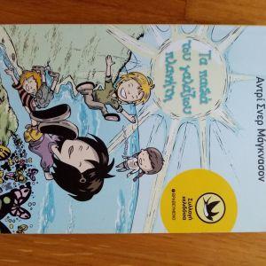 Παιδικό βιβλίο τα παιδιά του γαλάζιου πλανήτη