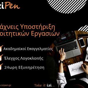 Εκπόνηση Φοιτητικών Εργασιών με Δωρεάν Έλεγχο Λογοκλοπής