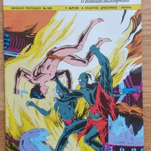 Ταρζάν, Τεύχος Ν.98 (Δραγούνης, 1983)