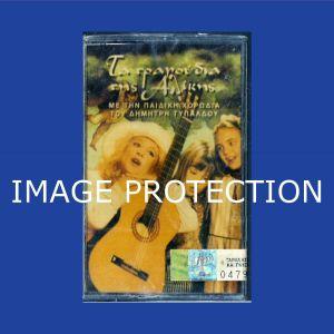 Αγγελιες Αλικη Βουγιουκλακη Τα Τραγουδια Της Αλικης Παιδικη Χορωδια Τυπαλδου Σπανια Κασετα Κασσετα 1996