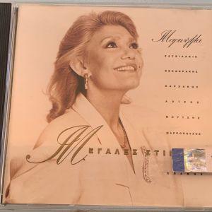 Μαρινέλλα - Μεγάλες στιγμές συλλογή