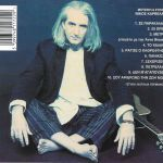 CD / ΝΙΚΟΣ ΚΑΡΒΕΛΑΣ / 25 ΩΡΕΣ